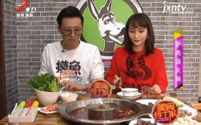 美食特工队20191122