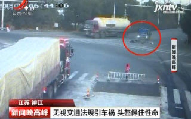 江苏镇江:无视交通法规引车祸 头盔保住性命