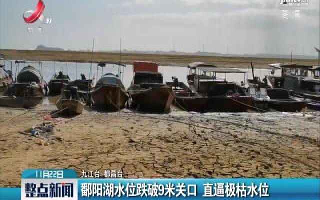 鄱阳湖水位跌破9米关口 直逼极枯水位