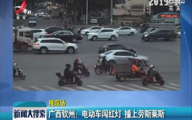 广西钦州:电动车闯红灯 撞上劳斯莱斯