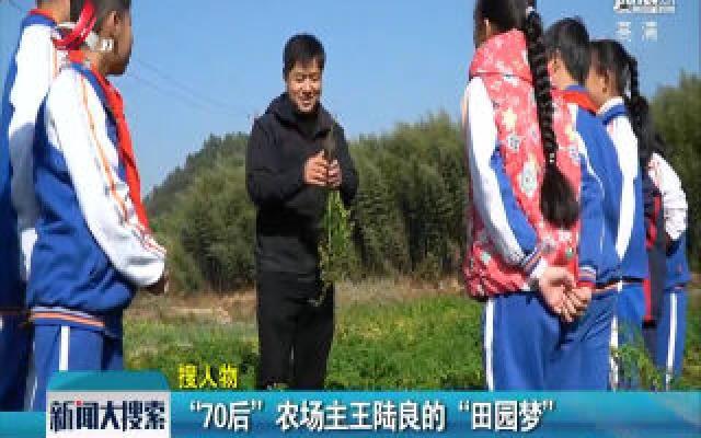 """浙江湖州:""""70后""""农场主王陆良的""""田园梦"""""""