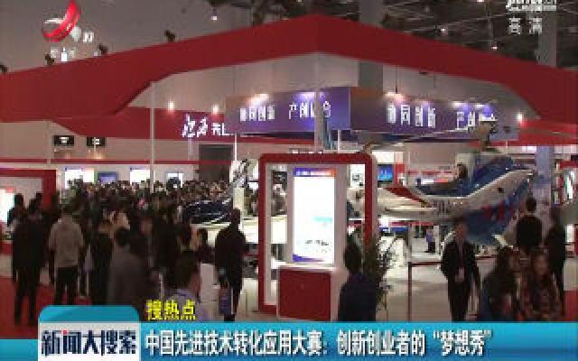 """中国先进技术转化应用大赛:创新创业者的""""梦想秀"""""""