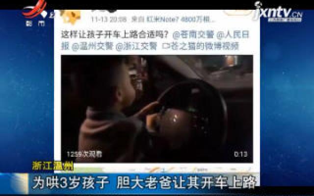 浙江温州:为哄3岁孩子 胆大老爸让其开车上路