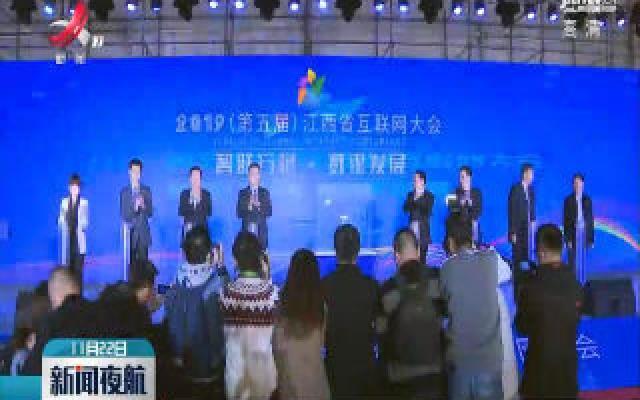 2019年第五届江西省互联网大会在抚州举行