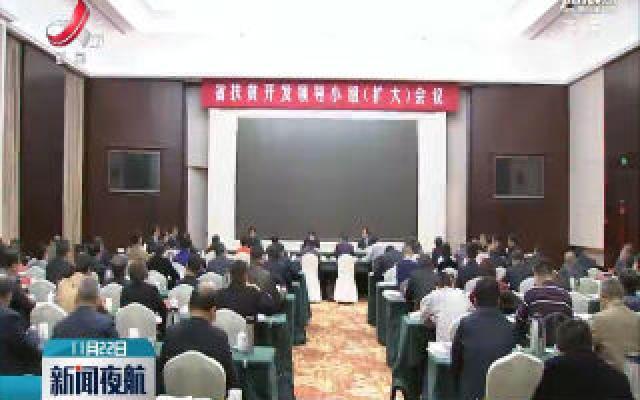 江西省扶贫开发领导小组(扩大)会议召开