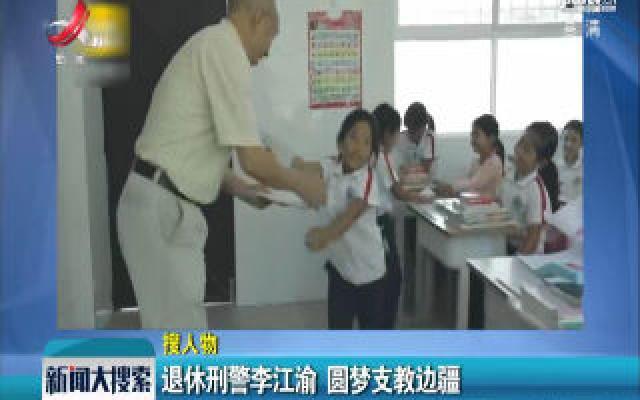 重庆:退休刑警李江渝 圆梦支教边疆