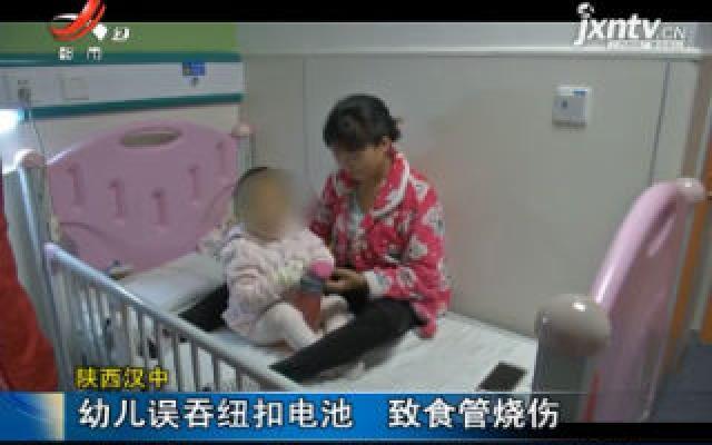 陕西汉中:幼儿误吞纽扣电池 致食管烧伤