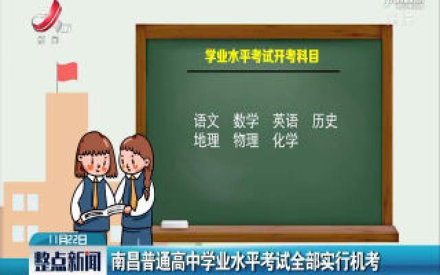 南昌普通高中学业水平考试全部实行机考