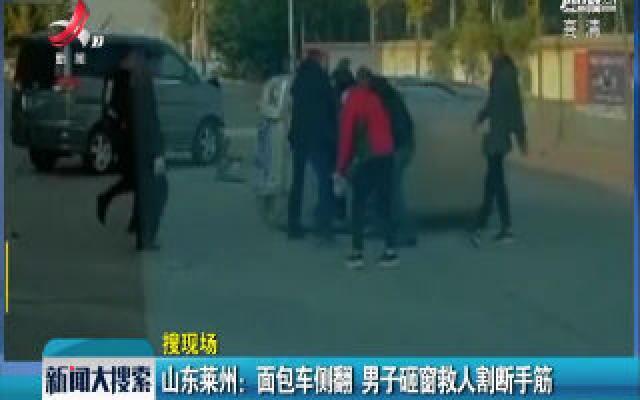 山东莱州:面包车侧翻 男子砸窗救人割断手筋