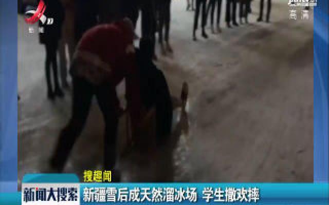 新疆雪后成天然溜冰场 学生撒欢摔