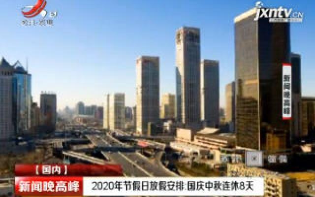 2020年节假日放假安排:国庆中秋连休8天
