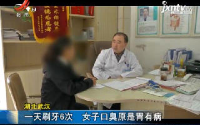 湖北武汉:一天刷牙6次 女子口臭原是胃有病