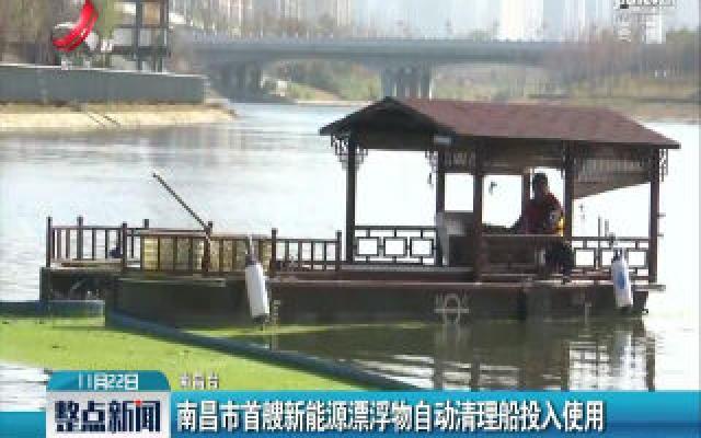 南昌市首艘新能源漂浮物自动清理船投入使用