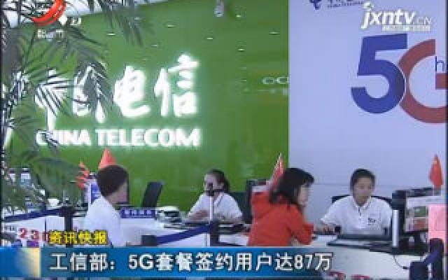 工信部:5G套餐签约用户达87万
