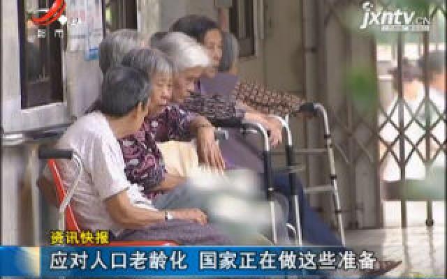 应对人口老龄化 国家正在做这些准备