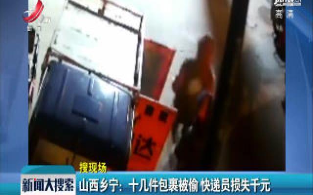 山西乡宁:十几件包裹被偷 快递员损失千元