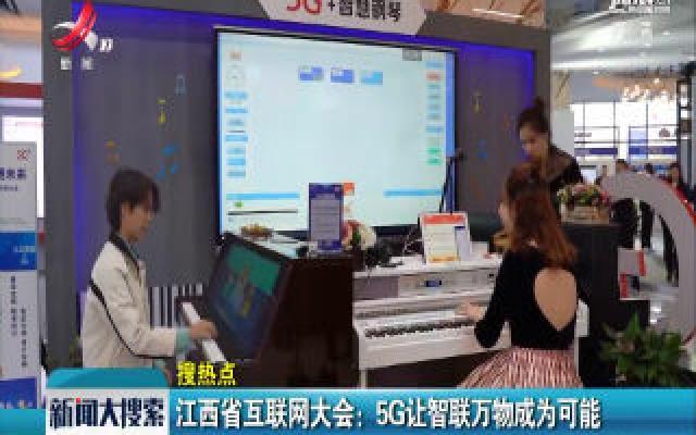江西省互联网大会:5G让智联万物成为可能