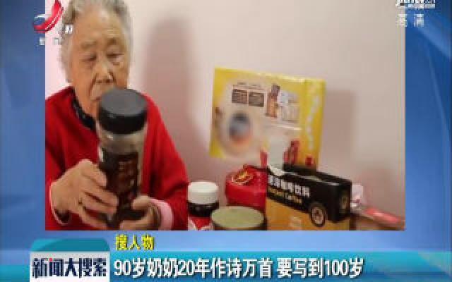 河南焦作:90岁奶奶20奶奶作诗万首 要写到100岁