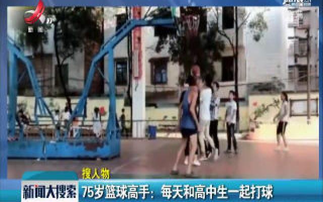 湖南邵阳:75岁篮球高手 每天和高中生一起打球