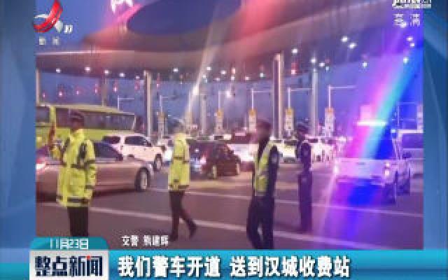 陕西:幼童误食铁钉 4地交警跨600里送医
