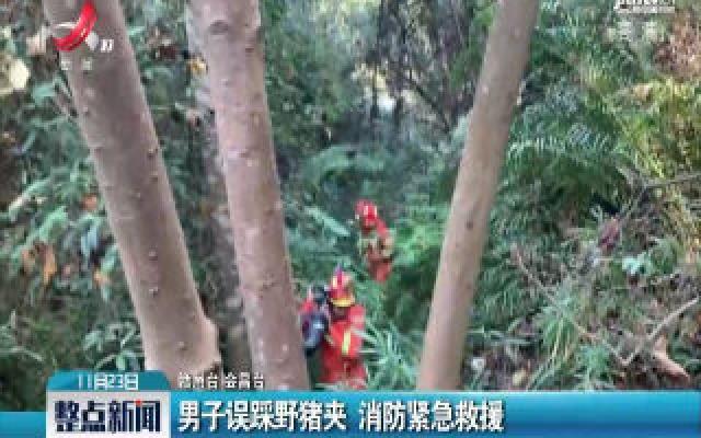 赣州会昌:男子误踩野猪夹 消防紧急救援