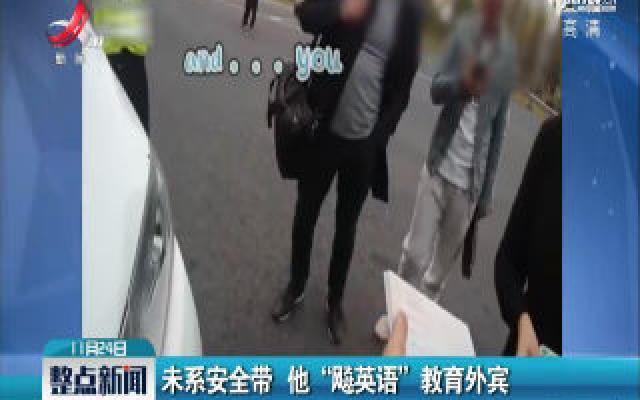 """浙江嘉兴:未系安全带 他""""飚英语""""教育外宾"""