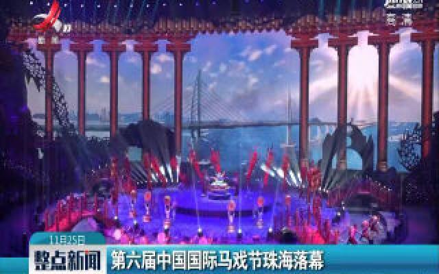 第六届中国国际马戏节珠海落幕