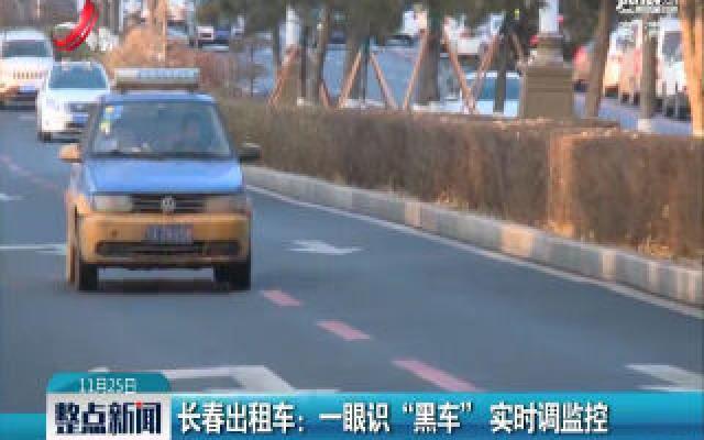 """长春出租车:一眼识""""黑车"""" 实时调监控"""