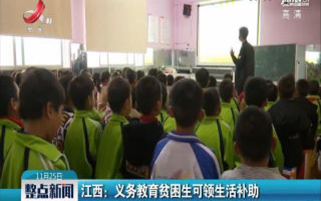 江西:义务教育贫困生可领生活补助