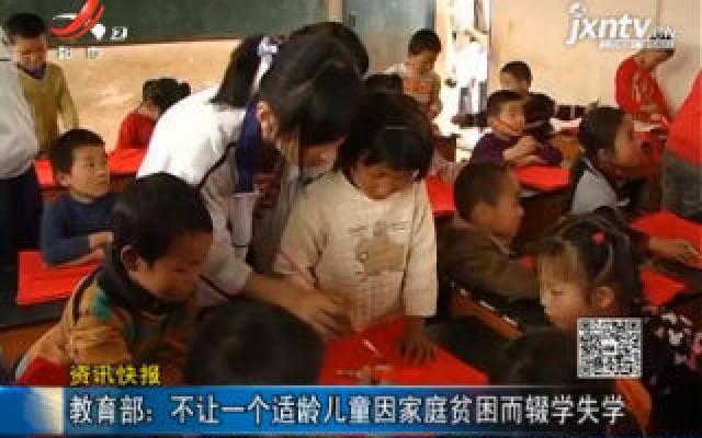 教育部:不让一个适龄儿童因家庭贫困而辍学失学