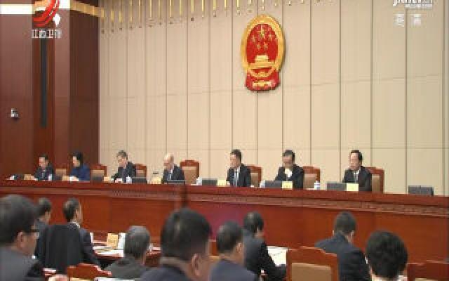 省十三届人大常委会第十六次会议闭会