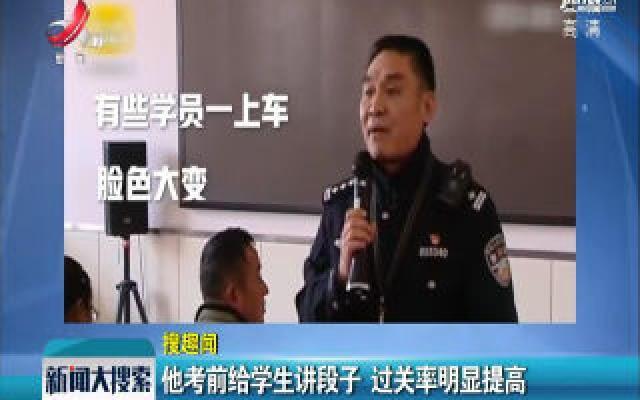 山东济南:他考前给学生讲段子 过关率明显提高