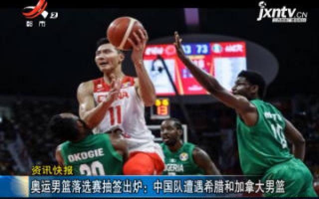 奥运男篮落选赛抽签出炉:中国队遭遇希腊和加拿大男篮