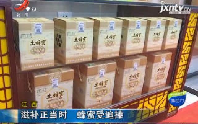 华人娱乐app下载:滋补正当时 蜂蜜受追捧