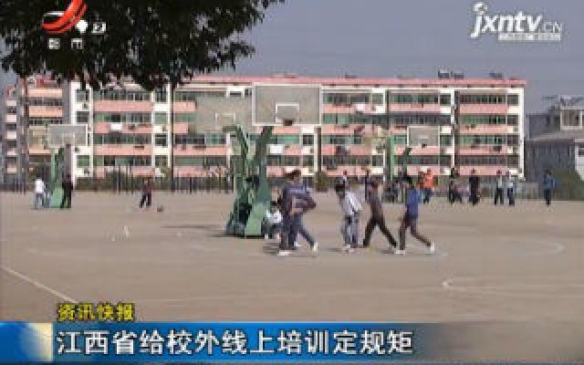 江西省给校外线上培训定规矩