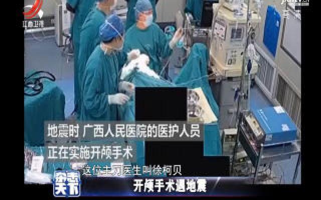 开颅手术遇到地震 医生临危不乱