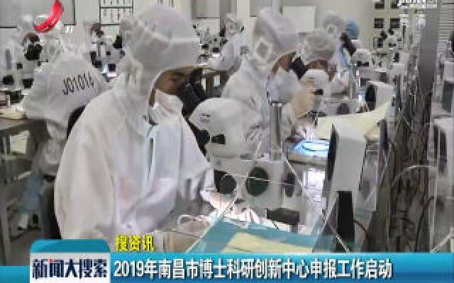2019年南昌市博士科研创新中心申报工作启动