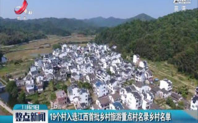 19个村入选江西首批乡村旅游重点村名录乡村名单