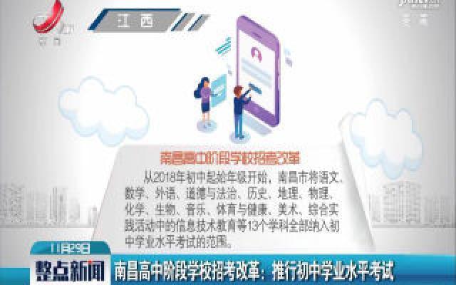 南昌高中阶段学校招考改革:推行初中学业水平考试