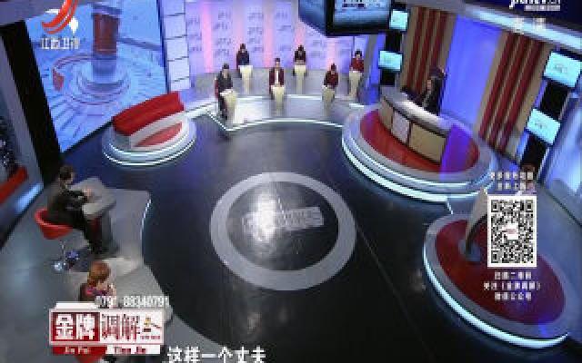 金牌调解20191129 不愿袒露心扉的丈夫