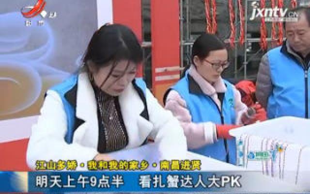 【江山多娇·我和我的家乡·南昌进贤】11月30日上午9点半 看扎蟹达人大PK