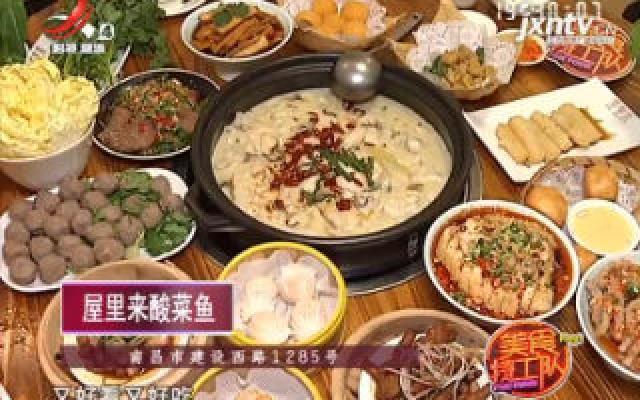 美食特工队20191129