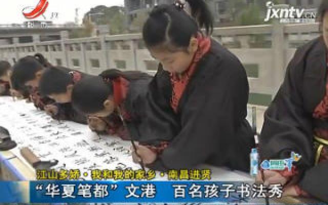 """【江山多娇·我和我的家乡·南昌进贤】""""华夏笔都""""文港 百名孩子书法秀"""
