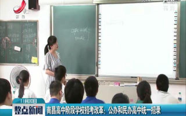 南昌高中阶段学校招考改革:公办和民办高中统一招录