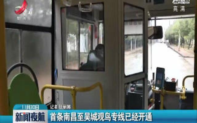 首条南昌至吴城观鸟专线已经开通