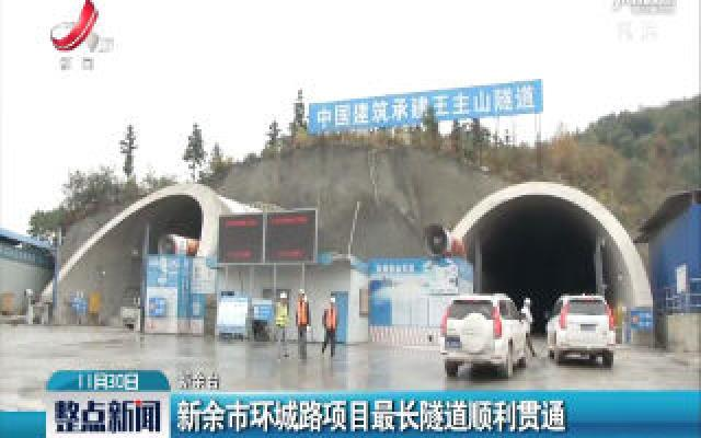 新余市环城路项目最长隧道顺利贯通