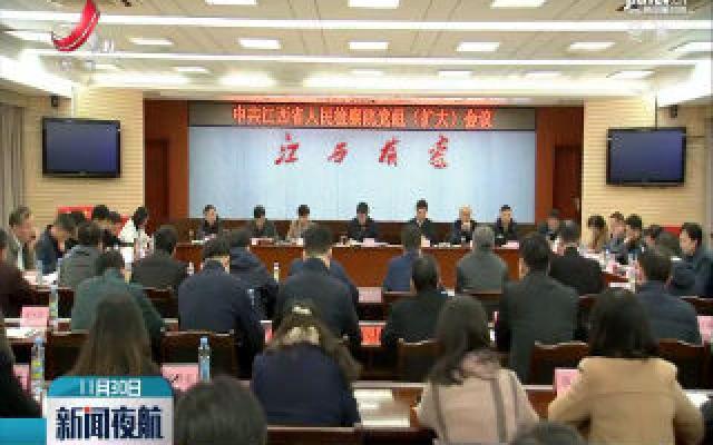 省检察院传达学习省委十四届十次全体(扩大)会议精神