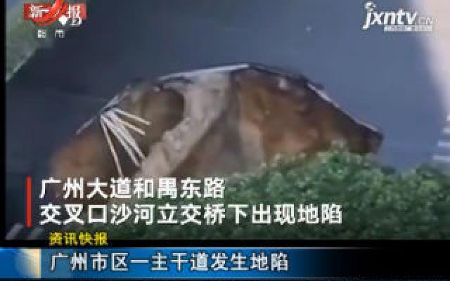 广州市区一主干道发生地陷