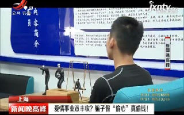 """上海:爱情事业双丰收?骗子假""""偷心""""真偷钱!"""