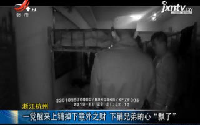 """浙江杭州:一觉醒来上铺掉下意外之财 下铺兄弟的心""""飘了"""""""
